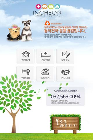 인천서구동물병원 청라동물병원