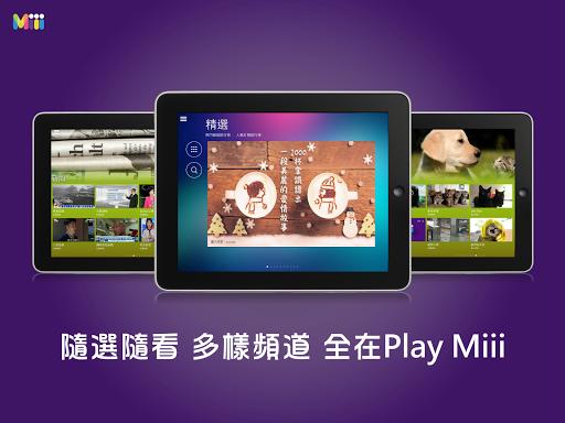 玩免費媒體與影片APP|下載Play Miii HD 個人行動電視-看視頻、即時新聞 app不用錢|硬是要APP