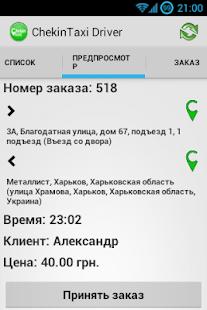 ChekinTaxi Driver - screenshot thumbnail