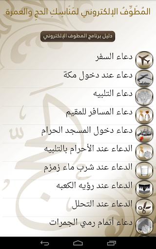 【免費工具App】e-Motawef-APP點子