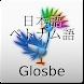 日本語-ベトナム語辞書
