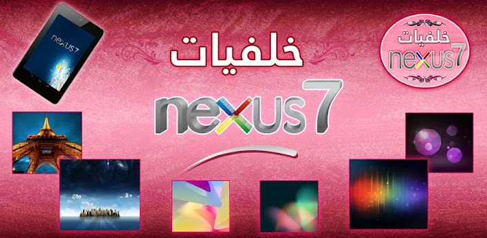 ����� ������ Nexus 7 �� ����  ASUS ���� ���������