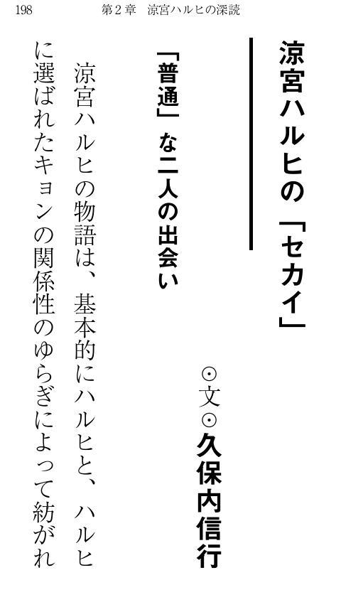 超解読涼宮ハルヒ- screenshot