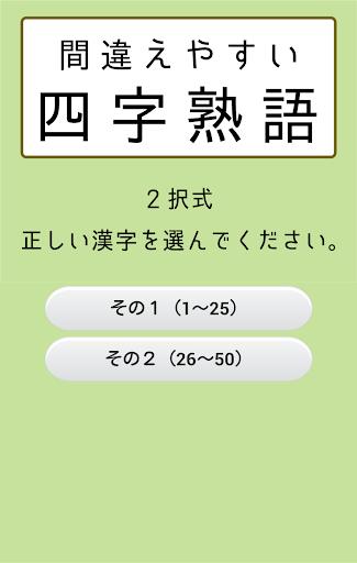 間違えやすい四字熟語クイズ