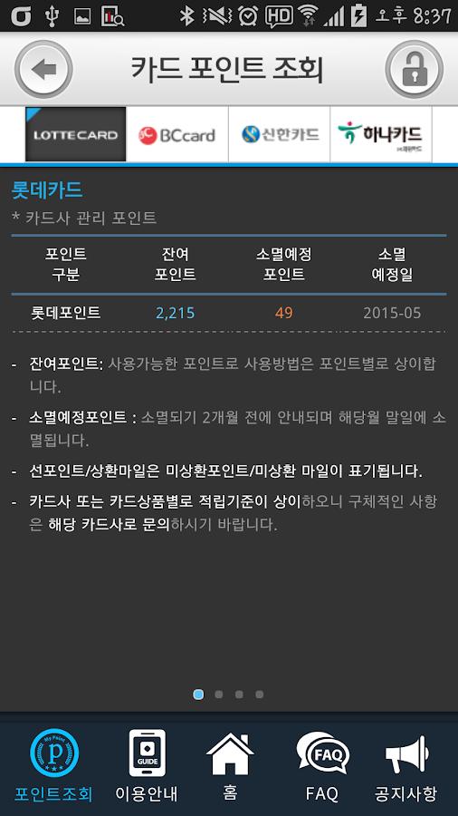 카드포인트조회 - screenshot