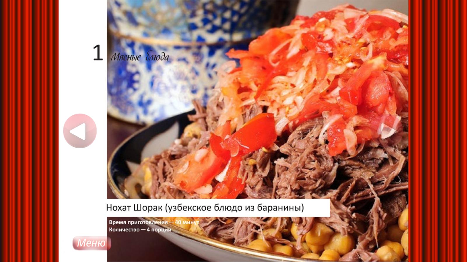 Национальные блюда испании фото