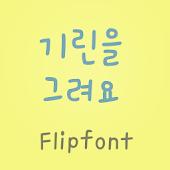 HYGiraffeM™ Korean Flipfont