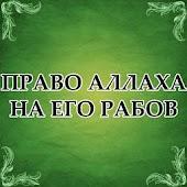 ПРАВО АЛЛАХА НА ЕГО РАБОВ