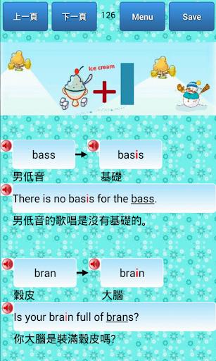 玩免費教育APP|下載英文背單字-英文字加字 app不用錢|硬是要APP