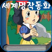 읽어주는 세계명작동화, 동화다 by 성우/TTS
