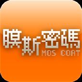 膜斯密碼(mos coat)