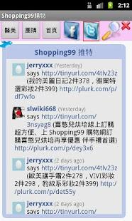 shopping99購物
