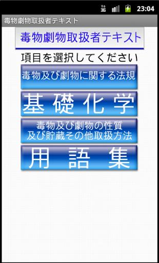 毒物劇物取扱者テキスト りすさんシリーズ