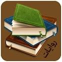 روايات icon