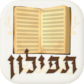Tfilon - A free smart Siddur