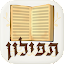 Tfilon - A free smart Siddur 2.8 APK for Android