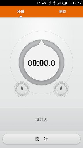 實用計時器 顺時倒計時多次計時