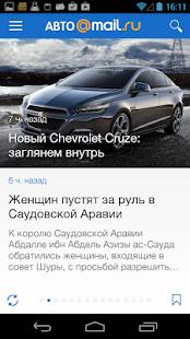 玩免費新聞APP|下載Авто Mail.Ru app不用錢|硬是要APP
