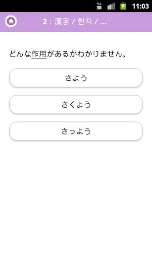 Japanese Quiz (JLPT N1-N5)  screenshots 6