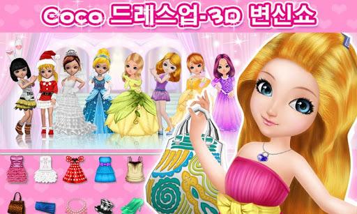 Coco 드레스업-3D 변신쇼