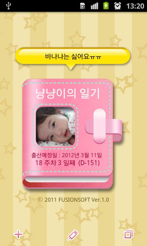 우리아이 포토앨범- screenshot