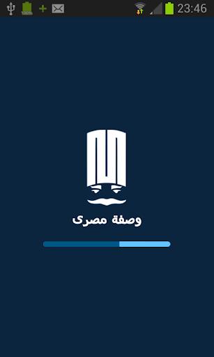 Wasfa Masry - وصفة مصرى