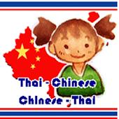 dictionaryพจนานุกรมไทยจีน汉泰汉词典