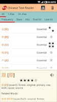 Screenshot of Chinese Text Reader