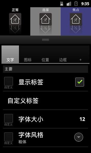 Lightning Launcher - 简体中文