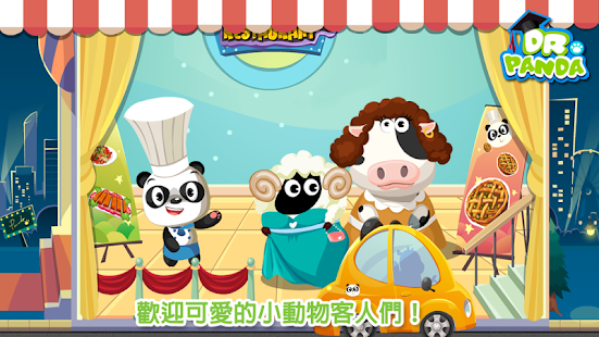 Dr. Panda 餐廳 – 免費版