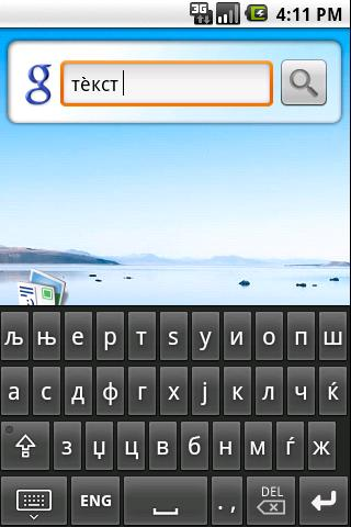 Macedonian keyboard - screenshot