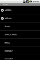 Screenshot of 口袋藥典