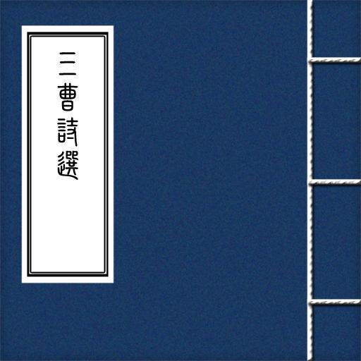 三曹诗选 書籍 LOGO-玩APPs