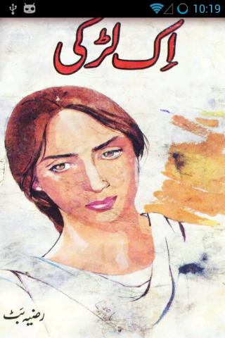 【免費書籍App】Ik Larki- Novel by Razia Butt-APP點子