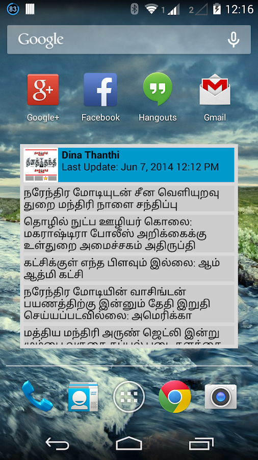 Dailythanthi is a leading Tamil News website that provides complete live news in tamil. Dailythanthi is the best tamil News website which delivers tamil News updates in an instant.