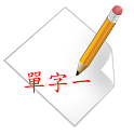 Practice - ChineseWords1 icon