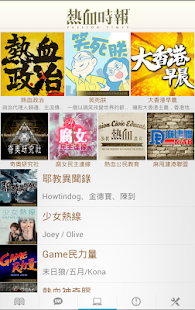 Passiontimes 熱血時報- screenshot thumbnail