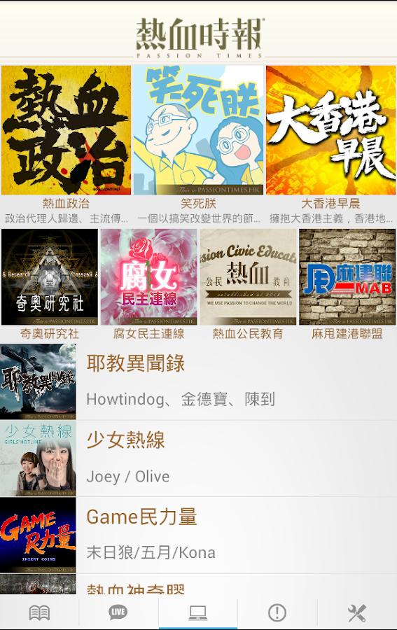 Passiontimes 熱血時報- screenshot