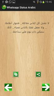 Whatsapp Status Arabic Free Android App Market