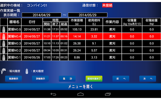 【免費生產應用App】ISEKIアグリサポート-APP點子