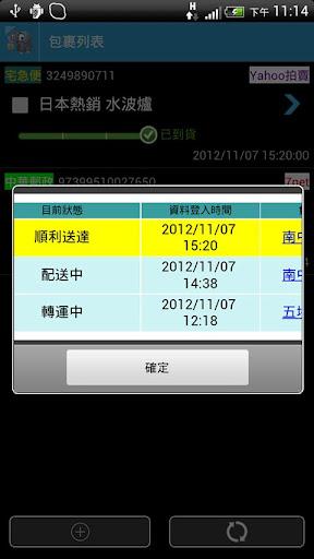 免費工具App|台灣郵件查詢|阿達玩APP