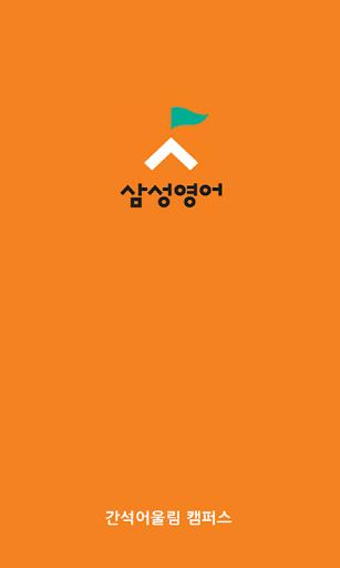 삼성영어간석어울림캠퍼스 상인천초 상인천초등학교