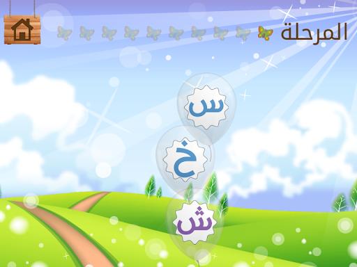 Arabic Learning For Kids 6.3.3326 screenshots 21