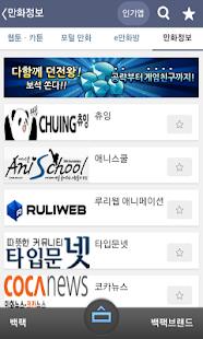 玩漫畫App|모두의 웹툰만화 - 네이버 다음 스포츠 무료웹툰모음免費|APP試玩