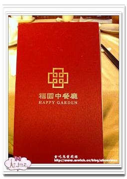 福園中餐廳 (福容大飯店)