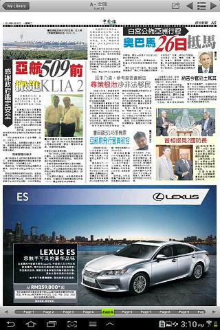 China Press 中國報