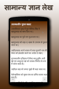 Download History and Gk In Hindi 2015 APK for Android