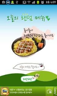랜덤도시락 - 한솥도시락 랜덤골라먹기♡ - screenshot thumbnail