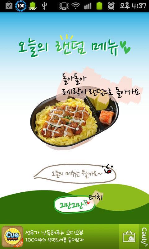 랜덤도시락 - 한솥도시락 랜덤골라먹기♡- screenshot