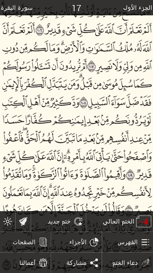 Khatm Quran- screenshot